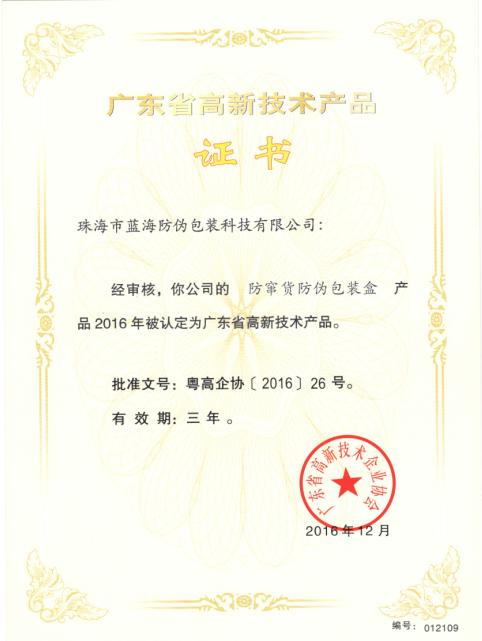 广东省高新技术产品证书.png